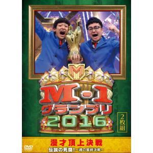 DVD)M-1 グランプリ 2016 伝説の死...の関連商品7