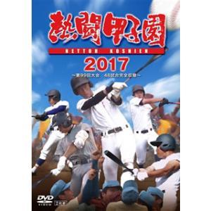 DVD)熱闘甲子園2017〈2枚組〉 (PCB...の関連商品5