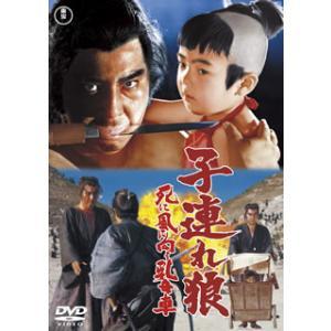DVD)子連れ狼 死に風に向う乳母車('72勝プロダクション) (TDV-28036D)