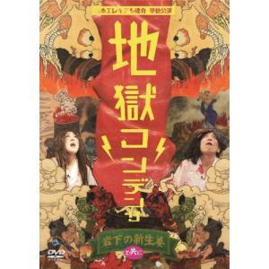 DVD)日本エレキテル連合/日本エレキテル連合単独公演「地獄...