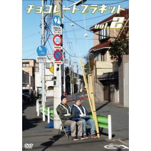 DVD)チョコレートプラネット/チョコレートプラネット vol.2 (YRBN-91199)