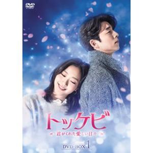 DVD)トッケビ〜君がくれた愛しい日々〜 DVD-BOX1〈5枚組〉 (KEDV-593)|hakucho