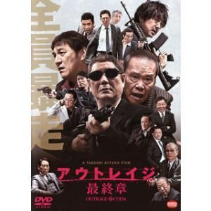 DVD)アウトレイジ 最終章('17バンダイビ...の関連商品9
