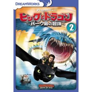 DVD)ヒックとドラゴン〜バーク島の冒険〜 v...の関連商品6