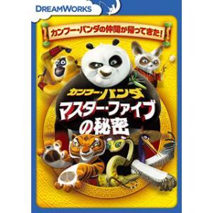 DVD)カンフー・パンダ マスター・ファイブの秘密 (DRBF-1052) hakucho