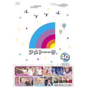 DVD)アメトーークDVD(40)〈2枚組〉 (...の商品画像
