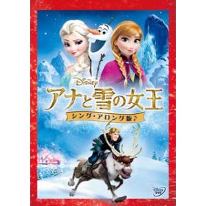 DVD)アナと雪の女王 シング・アロング版('13米)〈20...