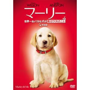 DVD)マーリー 世界一おバカな犬が教えてくれたこと 特別編('08米) (FXBW-36302)