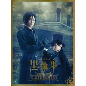 Blu-ray)ミュージカル 黒執事-Tango...の商品画像