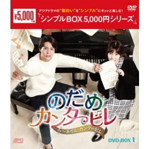 DVD)のだめカンタービレ〜ネイル カンタービレ DVD-BOX1〈5枚組〉 (OPSD-C184)|hakucho