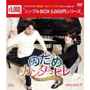 DVD)のだめカンタービレ〜ネイル カンタービレ DVD-BOX2〈5枚組〉 (OPSD-C185)|hakucho