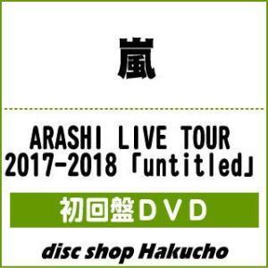 DVD)嵐/ARASHI LIVE TOUR 2017-20...