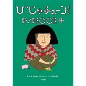 DVD)びじゅチューン! DVD BOOK4 (PCBE-54893)