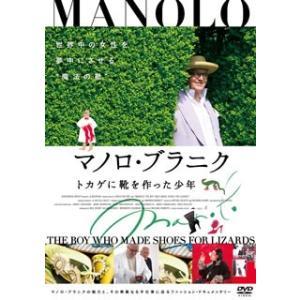 DVD)マノロ・ブラニク トカゲに靴を作った少年('17英) (VPBU-15729)