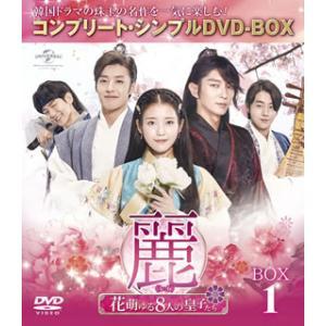 DVD)麗<レイ>〜花萌ゆる8人の皇子たち〜 BOX1〈期間限定生産・6枚組〉(期間限定出荷) (GNBF-5235)|hakucho