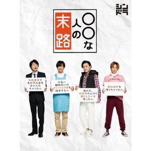 DVD)〇〇な人の末路 DVD BOX〈3枚組〉 (JABA-5322)|hakucho
