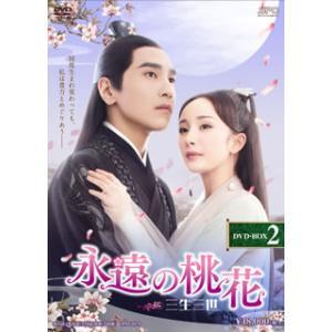 DVD)永遠の桃花〜三生三世〜 DVD-BOX2〈10枚組〉 (OPSD-B679)|hakucho
