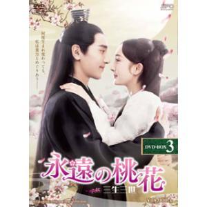 DVD)永遠の桃花〜三生三世〜 DVD-BOX3〈9枚組〉 (OPSD-B680)|hakucho