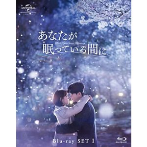Blu-ray)あなたが眠っている間に Blu-ray SET1〈3枚組〉 (GNXF-2367)|hakucho