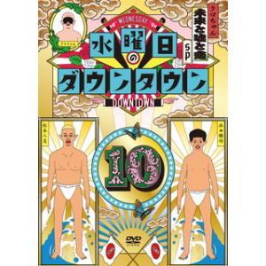 DVD)水曜日のダウンタウン(10)(通常版) (YRBN-91239)|hakucho