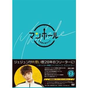 DVD)マンホール〜不思議な国のピル DVD-BOX2〈4枚組〉 (PCBP-62260)|hakucho
