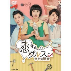 DVD)恋するダルスン〜幸せの靴音〜 DVD-BOX2〈10枚組〉 (VIBF-6821)|hakucho