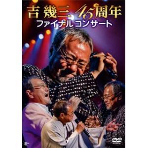 DVD)吉幾三/吉幾三45周年ファイナルコンサート (TKBA-1256)|hakucho