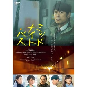 DVD)ミッドナイト・バス(通常版)('17ストラーダフィルムズ/新潟日報社) (ASBY-6130...