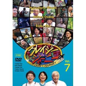 DVD)クレイジージャーニー vol.7〈2枚組〉 (YRBN-91251)|hakucho
