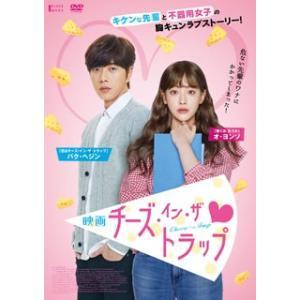 DVD)チーズ・イン・ザ・トラップ('18韓国) (TCED-4236)