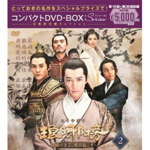 DVD)琅□榜〜麒麟の才子,風雲起こす〜 コンパクトDVD-BOX2〈9枚組〉 (PCBP-62278)|hakucho