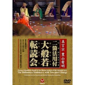 DVD)真言宗 豊山聲明 二箇法用付 大般若転読会 (VZBG-61)|hakucho