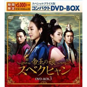 DVD)帝王の娘 スベクヒャン スペシャルプライス版コンパクトDVD-BOX3〈期間限定・12枚組〉(期間限定出 (KEDV-656)