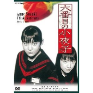 DVD)六番目の小夜子〈3枚組〉 (NSDX-23552)|hakucho