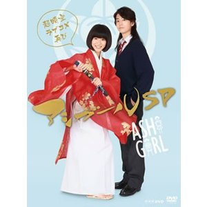 DVD)アシガールSP〜超時空ラブコメ再び〜〈3枚組〉 (HPBR-350)|hakucho