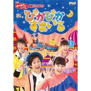 【在庫あり・通常1〜2日で発送】 メディア:DVD / 2019/04/17発売 / NHK Eテレ...