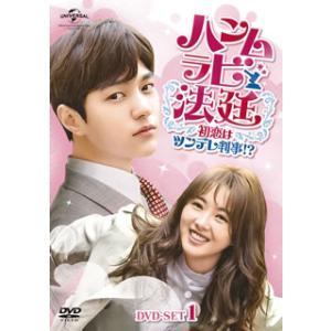 DVD)ハンムラビ法廷〜初恋はツンデレ判事!?〜 DVD-SET1〈4枚組〉 (GNBF-3975)