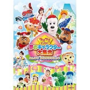DVD)ワンワンといっしょ!夢のキャラクター大集合〜みんなで ゆめのももたろう〜 (COBC-7070)