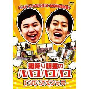 DVD)霜降り明星のパパユパユパユDVDスペシャル (YRBN-91290)