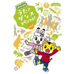 DVD)しまじろうのわお!うた♪ダンススペシャル!vol.7 (MHBW-495)