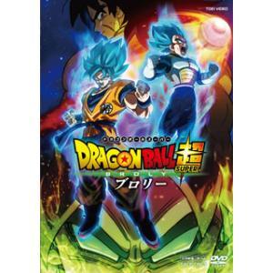 DVD)ドラゴンボール超(スーパー) ブロリー(通常版)('18「2018 ドラゴンボール超」製作委員会) (DSTD-20217) hakucho