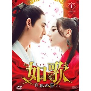 DVD)如歌 百年の誓い DVD-BOX1〈9枚組〉 (OPSD-B705)|hakucho