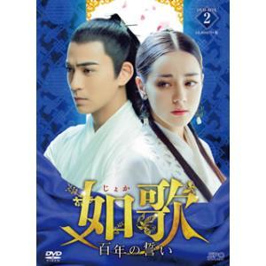 DVD)如歌 百年の誓い DVD-BOX2〈9枚組〉 (OPSD-B706)|hakucho