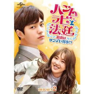 DVD)ハンムラビ法廷〜初恋はツンデレ判事!?〜 DVD-SET2〈4枚組〉 (GNBF-3976)