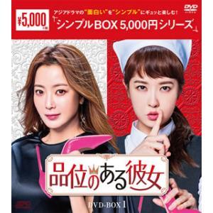 DVD)品位のある彼女 DVD-BOX1〈6枚組〉 (OPSD-C200)