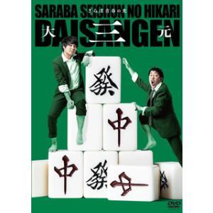 DVD)さらば青春の光/単独LIVE 大三元 (PCBE-12509) hakucho