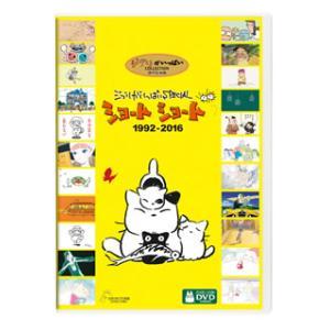 DVD)ジブリがいっぱいSPECIAL ショート ショート 1992-2016 (VWDZ-6851)|hakucho