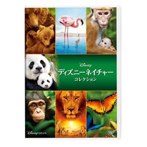 DVD)ディズニーネイチャー DVDコレクション〈7枚組〉 (VWDS-6859)|hakucho
