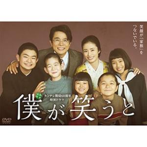 DVD)カンテレ開局60周年特別ドラマ 僕が笑うと (TCED-4537)|hakucho