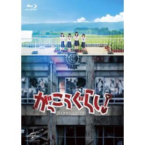 Blu-ray)がっこうぐらし!('19映画「がっこうぐらし」製作委員会) (GNXD-1036)